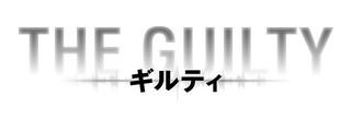 ギルティ56.jpg