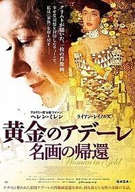 黄金のアデーレ.jpg