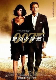 007慰めの報酬.jpg