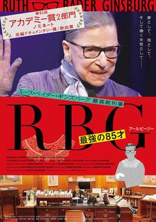 Rbg85.jpg